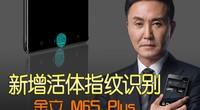 热点科技:新增活体指纹识别 金立 M6S Plus快评