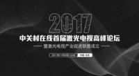 2017年中关村在线首届激光电视峰会即将开幕