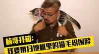 楠哥开箱:我要用扫地机里的猫毛织围脖