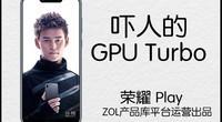 热点科技:吓人的GPU Turbo 荣耀 Play快评