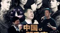 科技早报:商界老炮儿逐梦中国新歌声!