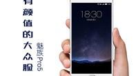 热点科技:有颜值的大众脸 魅族Pro5手机快评