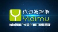 依迪姆YDM-DLP 3D打印机视频评测