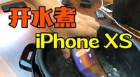 苹果新机开箱:开水煮 iPhone XS防水测试
