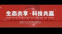 郑州共享生态产业峰会_主题背景