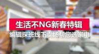 生活不NG新春特辑:线下卖场帮您选家电