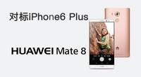 热点科技:对标iPhone6 Plus 华为Mate8快评