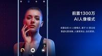 科技前线:荣耀V10发布 让AI改变世界