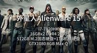 游戏本横评:外星人Alienware 15 PUBG测试