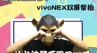 拍照好帮手 vivoNEX双屏帮拍让女神赞不绝口
