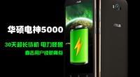 华硕电神5000评测:直击用户续航痛点