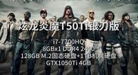 游戏本横评:炫龙炎魔T50Ti PUBG测试