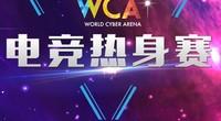 WCA热身赛-王者荣耀争霸赛 2017.06.24