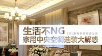 生活不NG:家用中央空调选装解惑