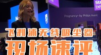 IFA2018:飞利浦无线吸尘器速评