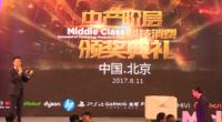 高峰论坛:影响中国未来20年的中产阶层