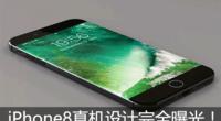 iPhone8真机设计完全曝光!