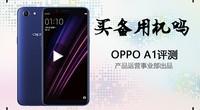 热点科技:买备用机吗 OPPO A1评测