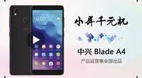中兴 Blade A4评测:百元机的新选择