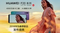 HUAWEI P20 系列 眼界大开 发布盛典全程回顾