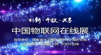 中国物联网在线展演示视频