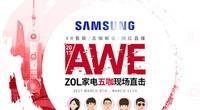 Z五咖AWE脱口秀  VR把家电秀出新高度