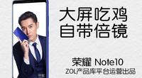 热点科技:大屏吃鸡 自带倍镜 荣耀 Note10