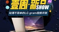 壹周新品Show:不简单的LG gram视频评测