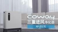 coway三重进风净化器AP-2517E