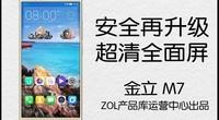 热点科技:安全再升级 超清全面屏 金立 M7