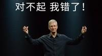 科技早报:致歉!苹果被爆史上最弱智漏洞