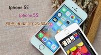 苹果 iphone SE和5S大比拼