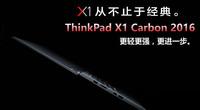 生产力代表 新ThinkPad X1 Carbon视频评测