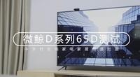 微鲸D系列65D电视评测体验