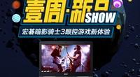 宏碁暗影骑士3眼控游戏新体验