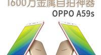 热点科技:1600万金属自拍神器 OPPO A59s快评