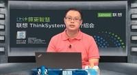 风云对话:让计算更智慧联想 ThinkSystem新品介绍会