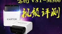 驾图OBD盒子VST-M500 视频评测