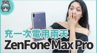 巨电量ZenFone Max Pro开箱,充一次用两天