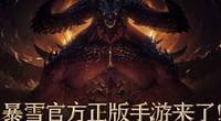 手游版《暗黑破坏神:不朽》官方宣传片