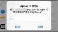 忘记苹果ID密码怎么办