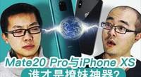 Mate 20 Pro与iPhone XS谁才是撩妹神器?