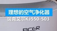 理想的空气净化器选择:贝克艾尔KJ550-S03