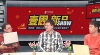 壹周新品秀:首款AMD Ryzen笔记本值不值得买?