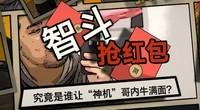 """智斗抢红包 究竟是谁让""""神机""""哥内牛满面?"""