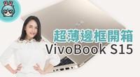 华硕VivoBook S15轻薄笔记本实用心得