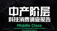 中产阶级科技消费调查报告-现场集锦