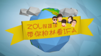 2016中关村在线IFA报道团-预告