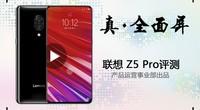 热点科技:真·全面屏 联想 Z5 Pro评测