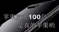 科技全视角:把iphone苹果手机放大100倍 哇靠 满屏幕的黄金